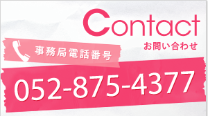 Contact/お問い合わせ/事務局電話番号052-012-3456